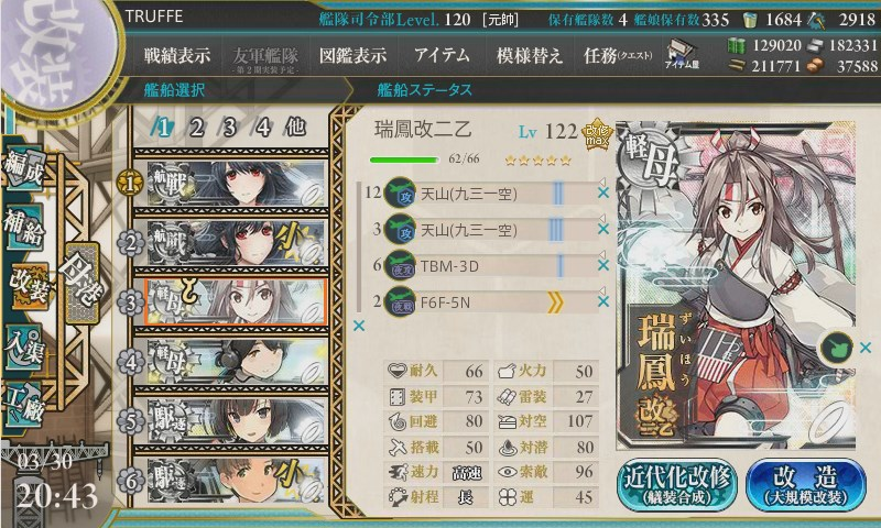 1-6_quarterly_top 【艦これ】強行輸送艦隊、抜錨!1-6クォータリー任務に挑戦