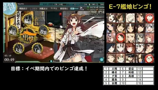 E7bingo-1 【艦これ】2018冬イベ企画「E7甲デスビンゴ」を振り返ろう【前編】