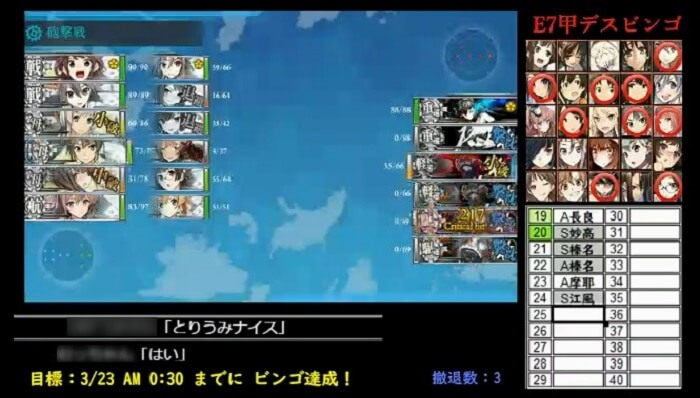 E7day3-2 【艦これ】2018冬イベ企画「E7甲デスビンゴ」を振り返ろう【後編】