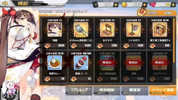 0406_abukuma01 【アズールレーン】阿武隈を改造!紅染イベ進捗や雪風の様子など