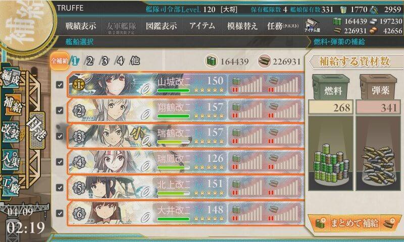 0409_5-2_top 【艦これ】5-2ウィークリー任務の編成と装備を最新にしてみた