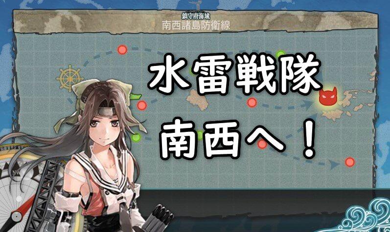 0413_1-4_top 【艦これ】水雷戦隊南西へ!1-4マンスリー任務の編成装備を最新化してみた