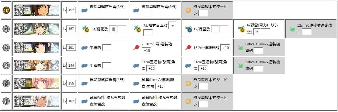 0419_6-1-top 【艦これ】6-1マンスリー任務の編成・装備を最新化して攻略