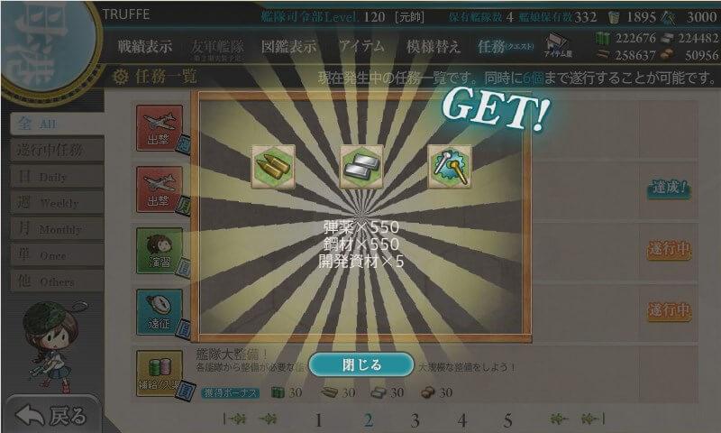 0420_2-5dai5_top 【艦これ】2-5「第五戦隊」任務攻略!編成と装備を最新化してみた