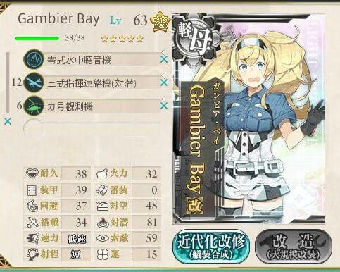 0425_top 【艦これ】先制対潜の条件と、僕がよく使う対潜値ラインの目安