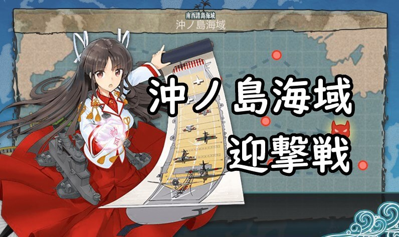 0426_top 【艦これ】2-4任務「沖ノ島海域迎撃戦」ストレスフリー攻略