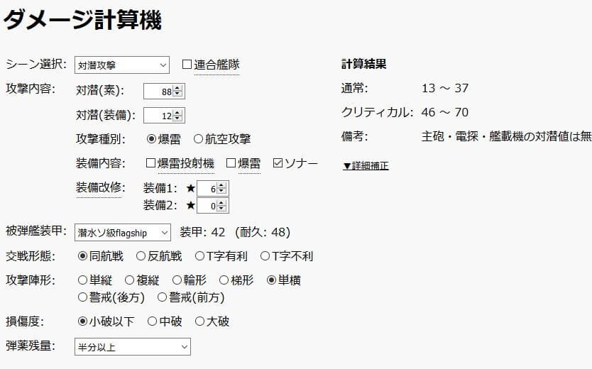 0429_20 【艦これ】由良改二の装備例11パターンをまとめてみた