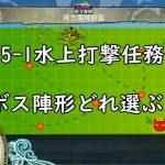 0414_5-1_top 【艦これ】5-1水上打撃任務の編成と装備を最新化してみた