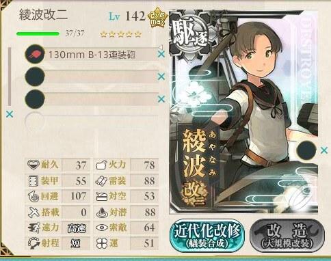 0501_top 【艦これ】支援艦隊の駆逐艦の装備、5-5潜水ルートなら、どう組む?