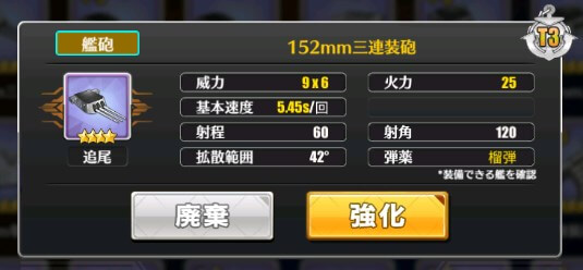 0507_top 【アズールレーン】自爆ボート対策におすすめの前衛艦と装備まとめ