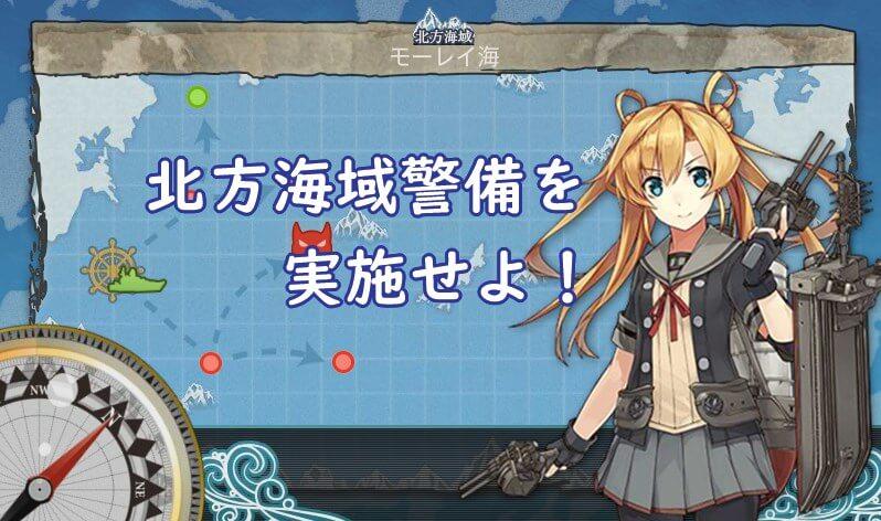 0510_3-1_top 【艦これ】北方海域警備を実施せよ!クォータリー任務の編成と装備