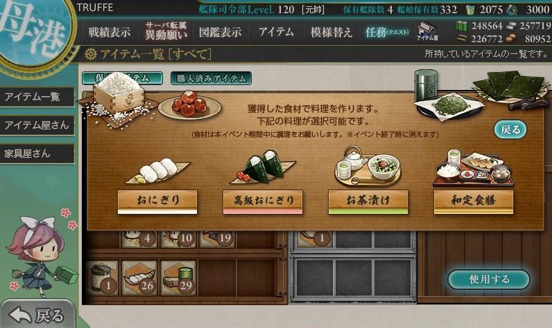 0516_10 【艦これ】食べ物イベント感想と振り返り