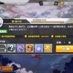 0410_top 【アズールレーン】グラーフ追撃戦イベント攻略!編成と装備を見せます