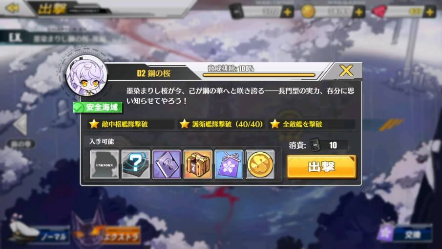 0603a_top 【アズレン】墨染D2オート低燃費周回編成(道中23ボス43)