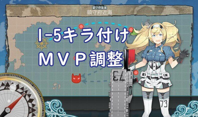0608_top 【艦これ】1-5のキラ付け・MVP調整法。cond値を多く稼ぐ!