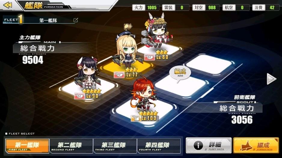 0610_02 【アズールレーン】7-2で重桜戦艦の経験値集め。出雲建造へ!