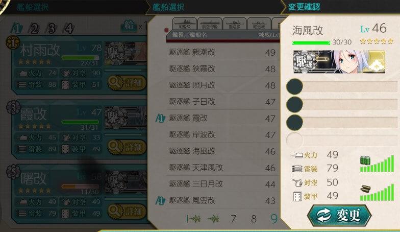 20181204_top 【艦これ】5-3のPマス駆逐艦・軽巡洋艦レベリングの回し方