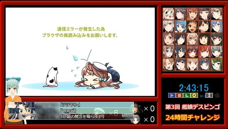 top_dai3bingo 【艦これ】第3回 艦娘デスビンゴ24時間チャレンジ!まとめ